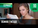 Осиное гнездо 10 серия - Мелодрама Русские мелодрамы