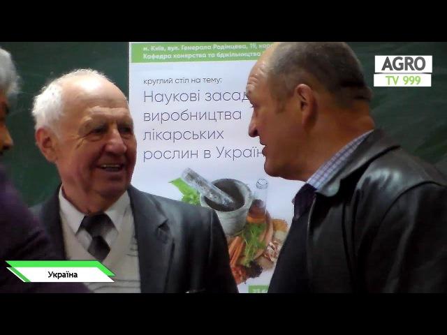 Наукові засади виробництва лікарських рослин в Україні
