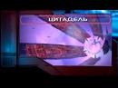 История и описание Цитадели | История мира Mass Effect Лор