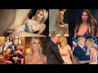 Дочь президента Ivanka Trump (Иванка Трамп) в фейковом порно. Голая daughter Дональда сосёт с сестрой у Обамы,cum facial Donald