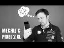 Опыт эксплуатации Google Pixel 2 XL