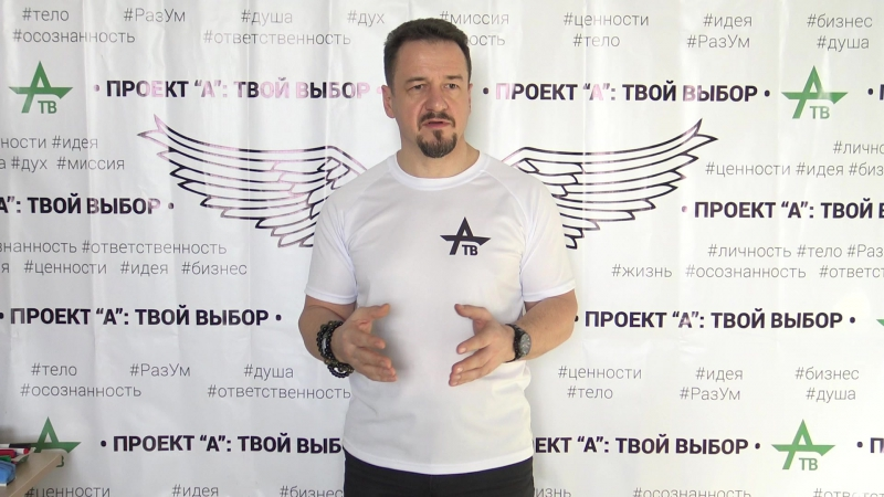 Игорь Горюшинский Отзыв автора о втором интенсиве проекта А Твой выбор