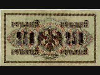 Свастика на первых советских деньгах.swastika on the first soviet money.