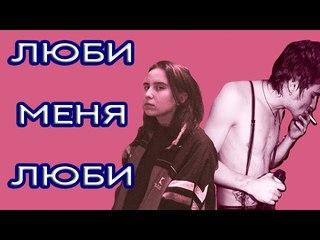 моднейший cover Гречка - Люби Меня Люби /исполняет Николаев Константин/ запись со стрима