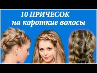 10 Причесок На Короткие Волосы / 10 Причесок На Новый Год Для Коротких Волос