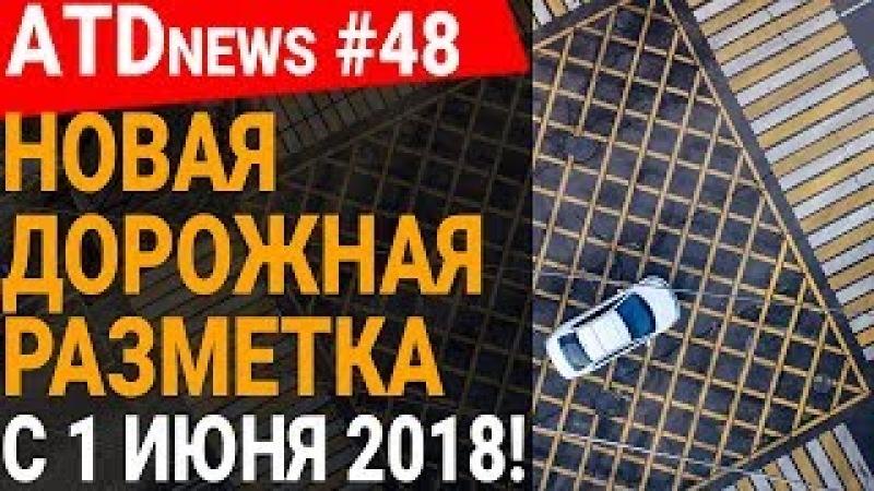 Новая дорожная разметка с 1 июня 2018 года! ATDnews 48