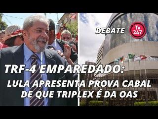 TV 247 DEBATE:  TRF-4 emparedado - LULA apresenta prova cabal de que triplex é da OAS