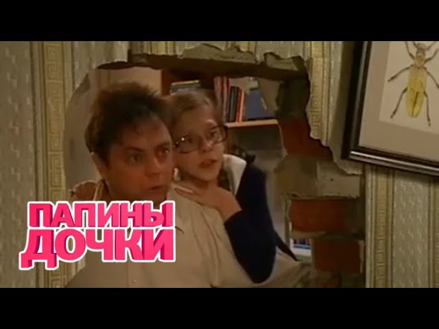 Папины дочки 1 сезон 7 9 серии Комедийный сериал ситком СТС сериалы