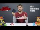 Скотт Пилигрим о Bose SoundLink Micro