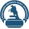 Федерация кёрлинга Санкт-Петербурга