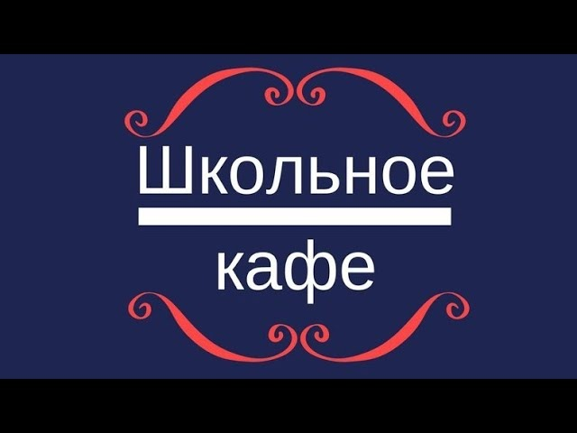 Кулинарное состязание, Иваново 2018 г.