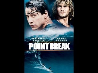 На гребне волны / point break, 1991 перевод андрея гаврилова)