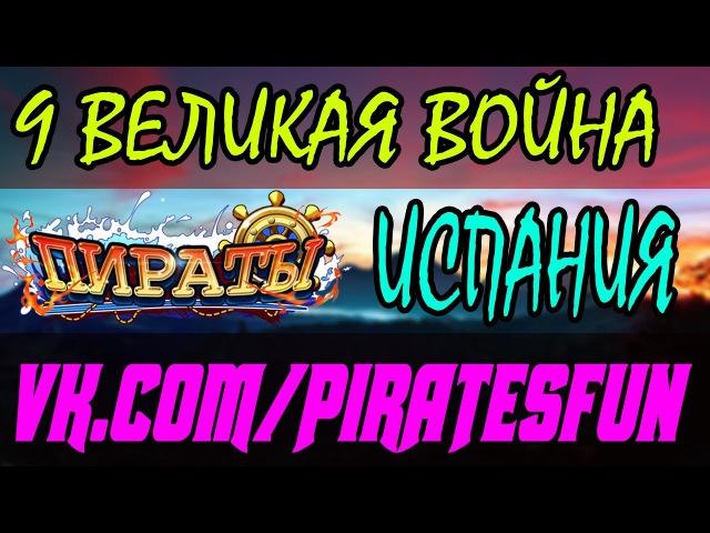 Пираты:Мистический квест||9 Великая Война Испании