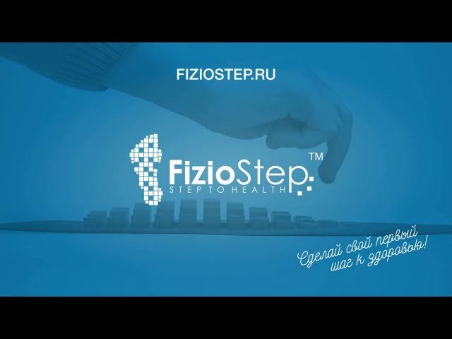 Рекламный ролик FizioStep