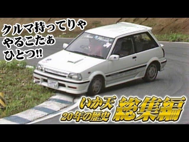 Drift Tengoku VOL 50 いか天20年の歴史総集編 Part 1