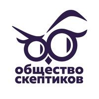 Логотип Общество скептиков