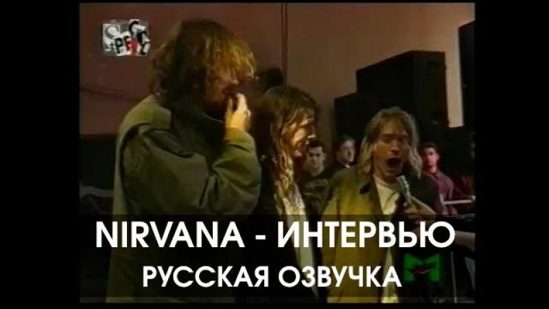 NIRVANA интервью с русской озвучкой Курт Кобейн Дэйв Грол Крист Новоселич