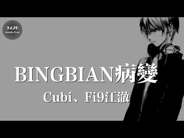 BINGBIAN病變 Cubi、Fi9江澈、Younglife「誰讓你,曾今讓我瘋癲」動態歌詞版