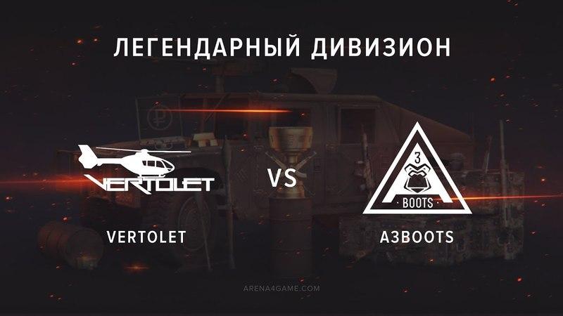 VERTOLEТ vs A3BOOTS @ub Легендарный дивизион VIII сезон Арена4game