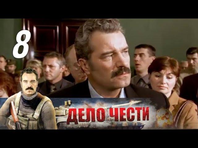 Дело чести 8 серия 2007 Драма боевик криминал @ Русские сериалы