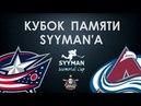 Кубок Syyman'а siolmir08 Коламбус Remex Колорадо