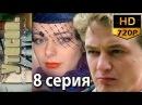 Утесов. Песня длиною в жизнь (8 серия из 12) Россия, биография, музыка, 2006