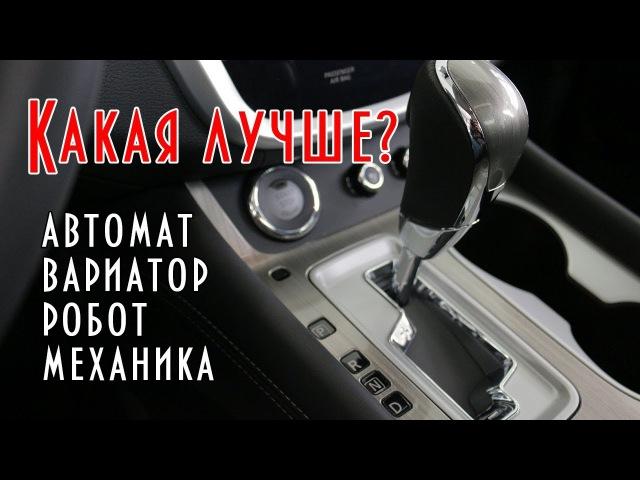 Как выбрать автомобиль какая коробка лучше автомат вариатор робот механика