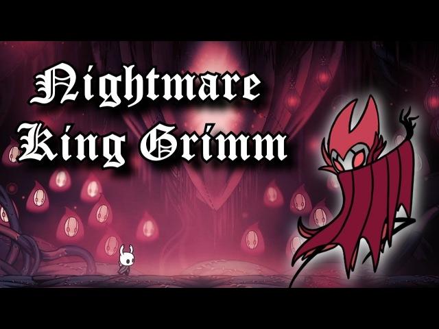 Hollow Knight Nightmare King Grimm Король кошмара Гримм