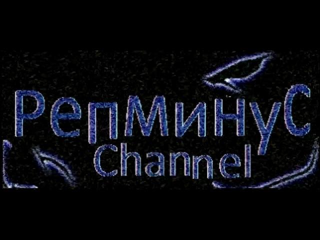 Репминус Channel Минус на продажу 70bpm Prod by Dist HarD 2