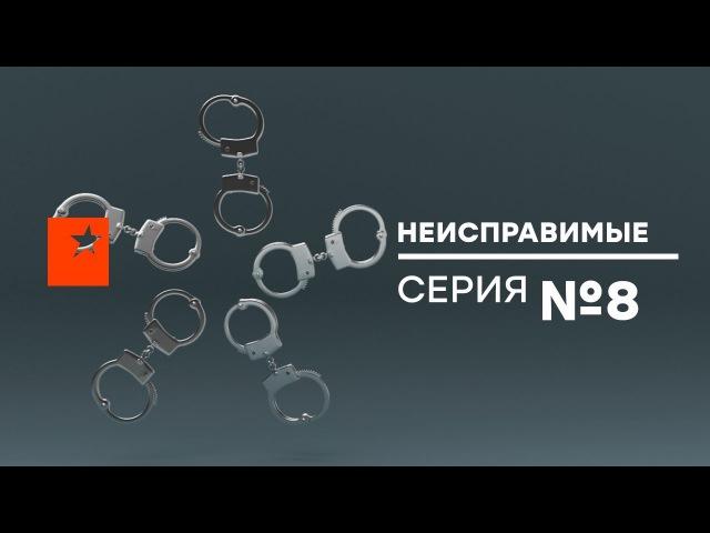 Сериал НЕИСПРАВИМЫЕ 8 серия Детектив HD Сериалы ICTV