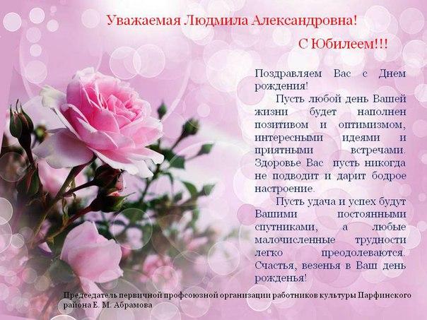 Поздравления с днем рождения для людмилы александровны