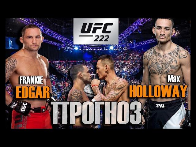ПРОЗНОЗ НА UFC 222. Макс Холлоуэй против Френки Эдгара за титул чемпиона полулегког...