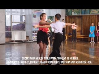 В Чите идет подготовка к международному турниру по бальным танцам РАЗРЕШИТЕ ПРИГЛАСИТЬ