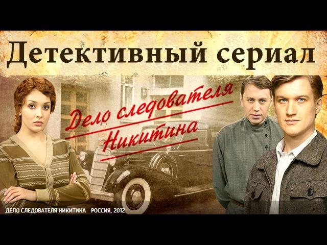 Детектив ~ Дело следователя Никитина. 7 серия 2012