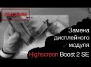 Как разобрать и заменить экран на 📱 Highscreen Boost 2 SE пошаговая инструкция LCD replacement