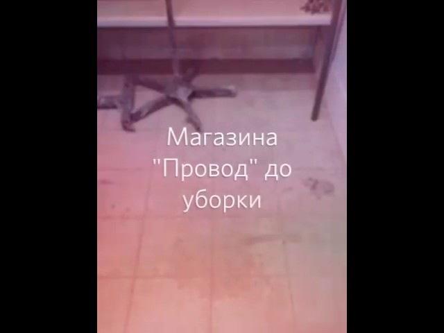 Магазин электротоваров в Серпухове до уборки