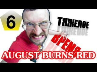 Тяжелое время | August Burns Red