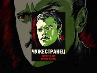 Чужестранец / The Stranger
