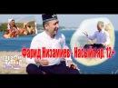 Яратам Хитлар Фарид Низамиев Насыйп яр 12