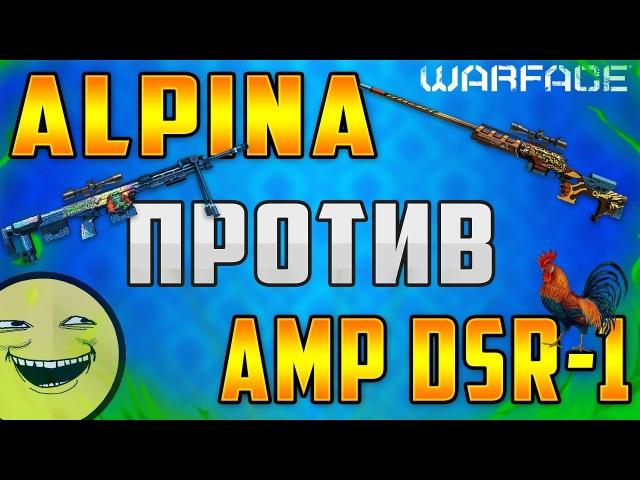 ЛУЧШАЯ ПУШКА ДЛЯ СНАЙПЕРА ЗА ВАРБАКСЫ Alpine VS Amp Dsr 1 ЛУЧШАЯ БОЛТОВКА WARFACE GACH