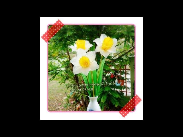 EP86 ดอกดารารัตน์ Daffodil How to make nylonflower stocking flower ผ้าใยบัว