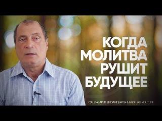 Лазарев С.Н. -  Когда молитва рушит будущее