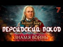 Как пройти Персидский поход Захват Баку Знамя Войны WARBANNER