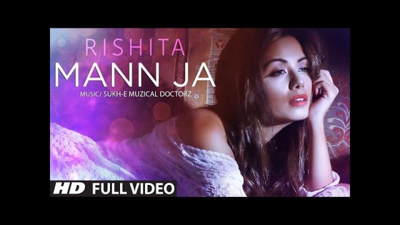 Rishita Mann Ja Full Video Sukhe T Series Apnapunjab