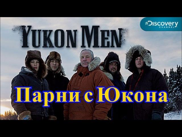 Парни с Юкона 6 сезон 1 серия Discovery (2017)