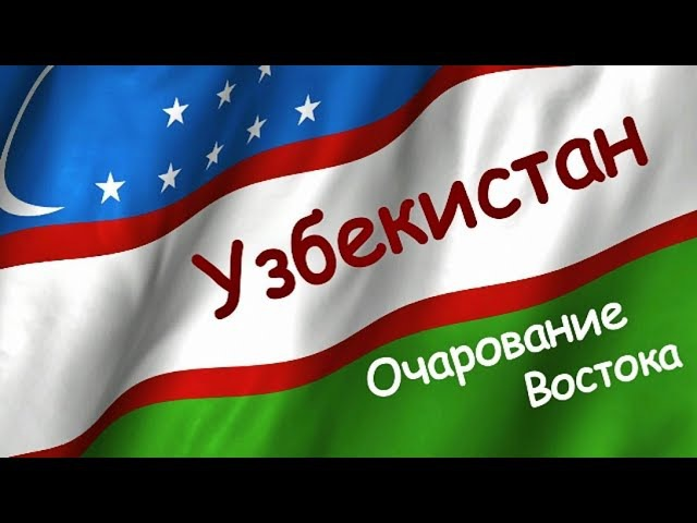 УЗБЕКИСТАН | ИНТЕРЕСНЫЕ ФАКТЫ О СТРАНЕ!
