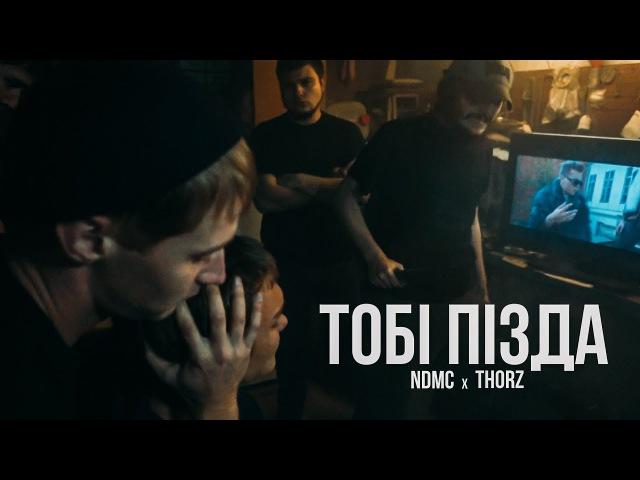 NDMC x Thorz Тоби п зда