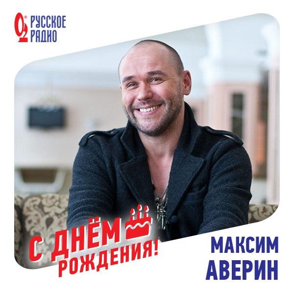 Максим аверин поздравления
