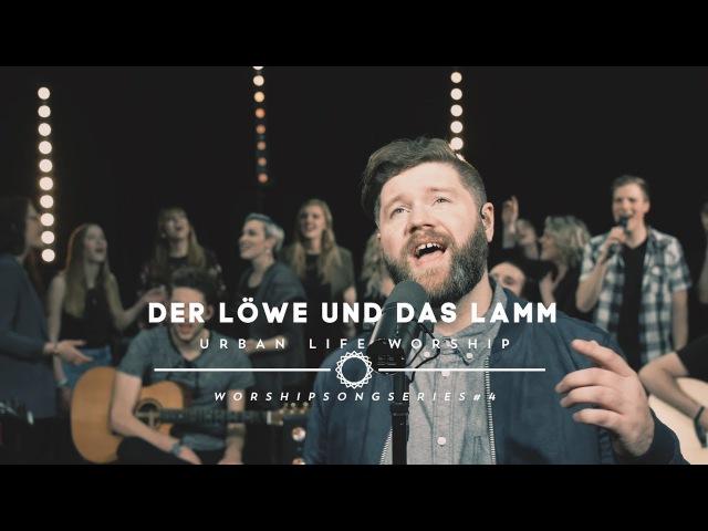 Der Löwe und das Lamm Cover Lion And The Lamb Urban Life Worship