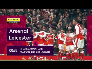 ARSENAL - LEICESTER CITY, 11 August 2017